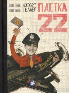 пастка 22