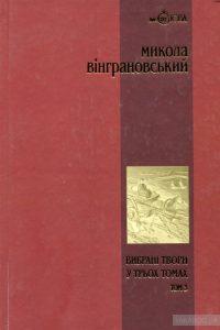 вінграновськи