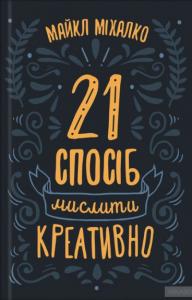 21 спосіб мислити креативно