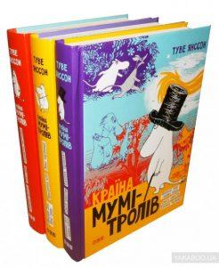 3 книги мумі тролів