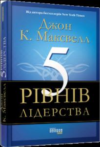 5-riniv