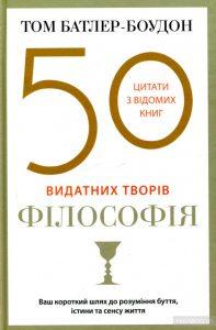 50 видатних творів філософів