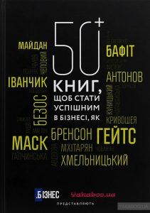 50+ книг