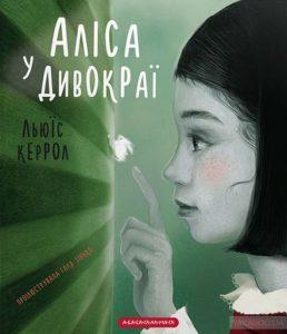 alisa-u-dyvokrai-cover