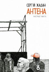 antena_mala_2