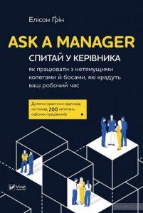 ask a manager спитай у керівника