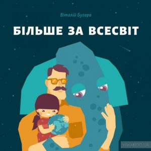 bilshe-za-vsesvit-cover