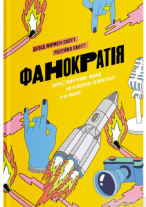 book-mockup_1__2 (1)