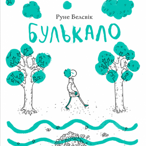 bulkalo_cover_front_2