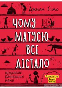 chomu-matusju-vse-distalo-cover-728x1000