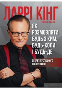 cover_larry-king