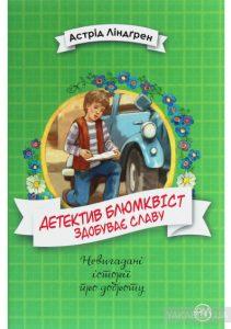 detektiv-bljumkvist-zdobuvae-slavu