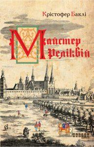 fb677016y_relic_master_cover