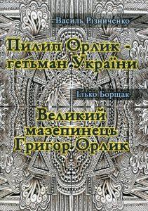 Пилип Орлик - гетьман України