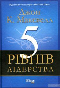 5-рівнів-лідерства