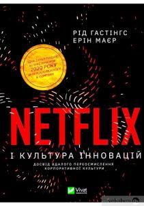 Netflix і культура інновацій