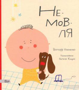 Немовля_Вікторія_ніколенко