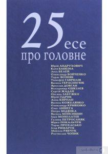 25 есе про головне