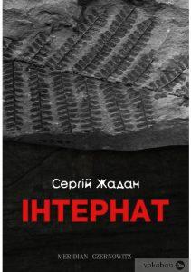 internat_1 (1)