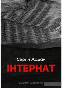 internat_1