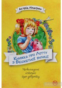 knizhka-pro-lottu-z-beshketnoi-vulici
