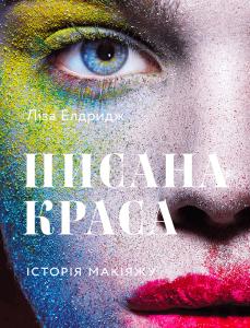 pisana-krasa-istoriya-makiyazhu_acc_300_300