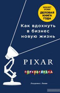 pixar перезагрузка