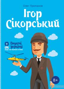 sikorsky_ukr_obklad_1-compressor