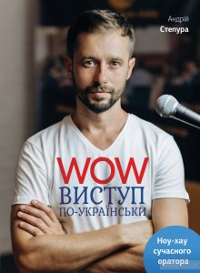 wow-vystup-cover